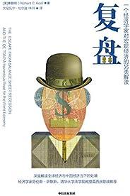 復盤:一個經濟學家對宏觀經濟的另類解讀(辜朝明深度解讀全球經濟與中國經濟當下的處境,美國前財長勞倫斯·薩默斯、清華大學法學院教授高西慶聯袂推薦)
