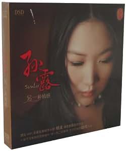 孙露另一种情感(CD)