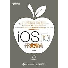 iOS 10 开发指南(异步图书)