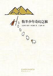 牧羊少年奇幻之旅(每当丧时都要翻一遍!金庸、曹文轩、大江健三郎、威尔·史密斯、麦当娜等推荐。)