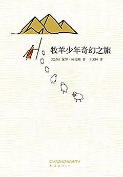 """""""牧羊少年奇幻之旅(每当丧时都要翻一遍!金庸、曹文轩、大江健三郎、威尔·史密斯、麦当娜等推荐。)"""",作者:[保罗·柯艾略]"""