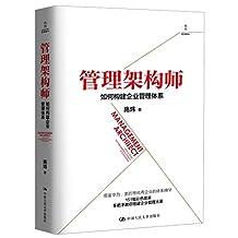 管理架构师:如何构建企业管理体系