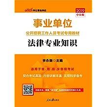 中公版·2019事业单位公开招聘工作人员考试专用教材:法律专业知识