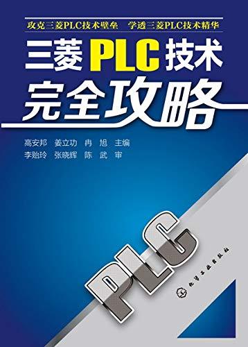 三菱PLC技术完全攻略(ePub+AZW3+PDF+高清)