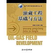 油藏工程基础与方法 (油气田开发基础理论丛书)