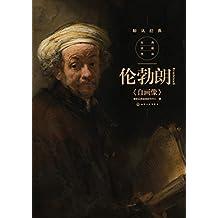 古典油画解析:伦勃朗《自画像》