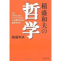 稲盛和夫の哲学 人は何のために生きるのか