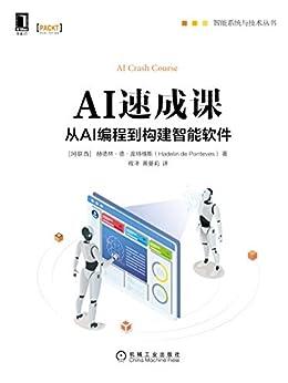 """""""AI速成课:从AI编程到构建智能软件(与Udemy平台的优秀人工智能讲师Hadelin de Ponteves一起解锁人工智能的力量,从零起步掌握人工智能基础知识) (智能系统与技术丛书)"""",作者:[(阿联酋)赫德林·德·庞特维斯(Hadelin de Ponteves), 程泽, 黄曼莉]"""