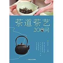 茶道茶艺200问(学习茶艺礼法,茶道历史, 品出茶韵) (关于闲雅茶生活的十万个为什么)