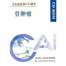 骨肿瘤CD-ROM良性骨、骨巨细胞瘤、原发性恶性肿瘤