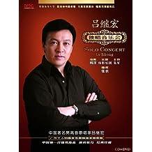 吕继宏:独唱音乐会(CD+DVD)