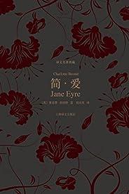 简·爱(上海译文出品!幸福不是某个人某个阶层的专利,她属于芸芸众生的每个分子) (译文名著典藏)