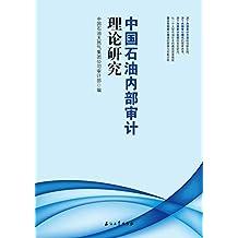 中国石油内部审计理论研究