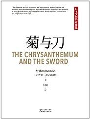 菊與刀(暢銷全球70年,銷量過3000萬,親切易懂的日本國民性格說明書)(果麥經典)