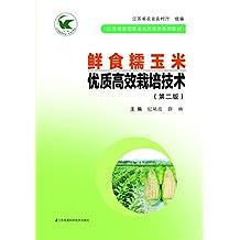 鲜食糯玉米优质高效栽培技术(第二版) (江苏省新型职业农民培育系列教材)
