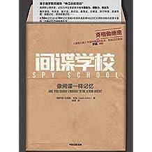 """间谍学校:像间谍一样记忆(源于俄罗斯克格勃""""特工训练项目""""。比记忆大师的训练内容更丰富的""""大脑记忆力训练教科书"""")"""