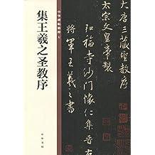 集王羲之圣教序--中华碑帖精粹 (中华书局出品)