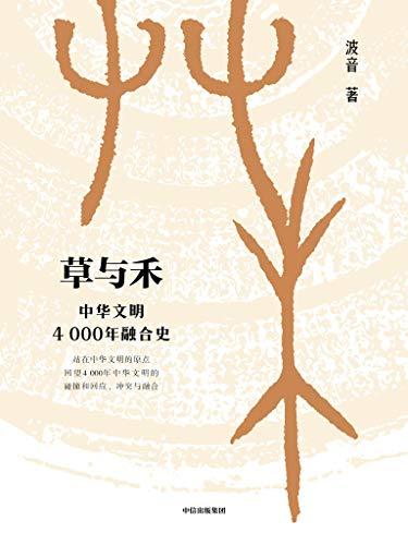 """这是一部4000多年的中华文明的演变史。4000多年前,中华大地上出现了星星点点的史前文化,一路走过商周秦汉、三国两晋到唐宋元明清,也走过匈奴鲜卑、柔然突厥、回鹘契丹、女真蒙古,走到大一统的清朝。大江南北、长城内外的古人们是如何突破语言、宗教、习俗的隔阂,互相理解,互相学习,最终塑造了中国的呢?""""草的世界""""与""""禾的世界""""是指哪里?又有何不同?为什么多个朝代的和亲献贡策略会时不时地失效呢,游牧民族是怎么考虑的?为什么匈奴龙庭不停迁移?鲜卑人创立的北魏为何执意迁都洛阳?安禄山造反是草原各势力博弈的结果?金朝皇帝还会被大臣打板子,谁才是谁的主子?华夏的""""任督二脉""""是大运河打通的吗?本书从多个角度观察对中国历史走向影响巨大的华夏文明与草原文明之间数千年的碰撞、互动、融合过程,尤其强调了两种文明如何协调自身,如何呼应对方,如何选择文明的发展方向,如何不断演进,最后融合成璀璨耀眼的中华文明。这是一部宏大的中华历史作品,让我们更深刻地理解自己的来处,从而更好地理解国家、民族和未来。作者简介波音,蒙古族。北京大学毕业,曾任《世界遗产》等杂志主编。写作力求从细微处见雄奇,用通俗诙谐的文笔展现鲜活的前沿知识。出版十多部历史类、经济类、科普类作品,包括《航海、财富与帝国》《王朝的家底》《透过钱眼看中国历史》《透过钱眼看大国兴衰》《从此爱上经济学》《阅读宇宙》等,其中部分作品已发行繁体中文版、韩文版。"""