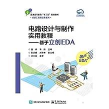 电路设计与制作实用教程——基于立创EDA