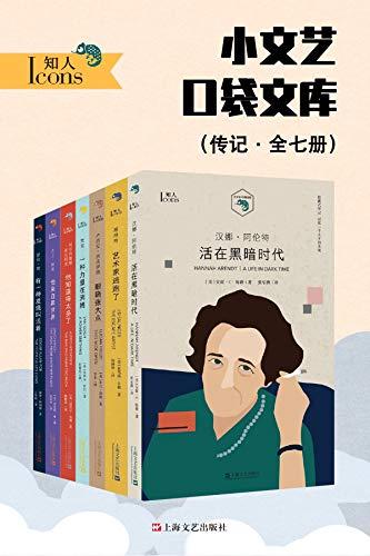 小文艺口袋文库·知人系列(全7册)