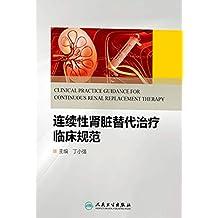 连续性肾脏替代治疗临床规范