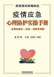 新型冠状病毒肺炎疫情应急心理防护实操手册(企事业单位、机关、团体专用版) (中国法制出版社出品)