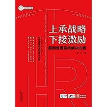 上承战略 下接激励:薪酬管理系统解决方案 (HR从助理到总监系列丛书)