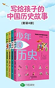 少年读历史(套装4册):写给孩子的中国历史故事,浓缩五千年之精华,谈人类文明之辉煌历程,给孩子厚积薄发的财富