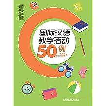 国际汉语教学活动50例 (国际汉语教师培养与发展系列)