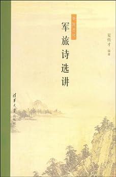 """""""中国古代军旅诗选讲"""",作者:[夏传才]"""