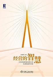 经营的智慧:江苏交通控股有限公司交通强国的实践(交通行业发展领头羊江苏交控的优秀经验总结)