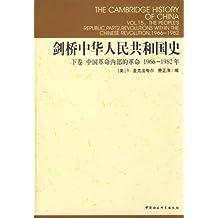 剑桥中华人民共和国史(下)(中国革命内部的革命1966-1982年)(精装)