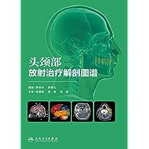 头颈部放射治疗解剖图谱