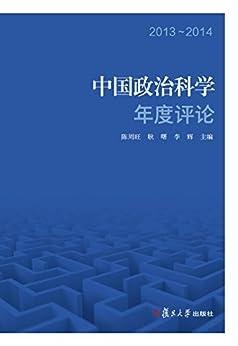 """""""中国政治科学年度评论(2013-2014)"""",作者:[陈周旺]"""