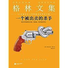 格林文集:一个被出卖的杀手(怪不得是马尔克斯的偶像!文学大师马尔克斯的精神偶像名作)