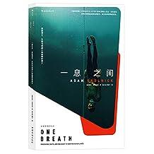 一息之间:自由潜水、生命与挑战人体极限的意义
