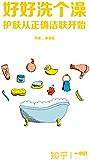 好好洗个澡:护肤从正确洁肤开始(知乎陈语岚作品) (知乎「一小时」系列)