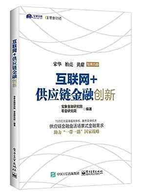 互联网+供应链金融创新.pdf
