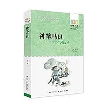 百年百部中国儿童文学经典书系(2016版):神笔马良