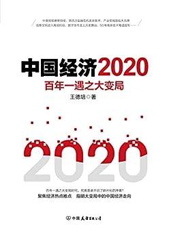 """""""中国经济2020(每年必读经济书目,全面预测2020经济趋势)"""",作者:[王德培]"""
