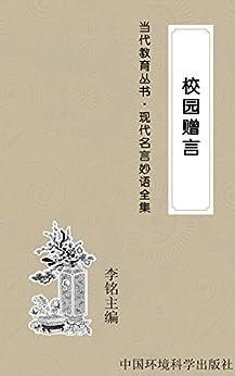 """""""校园赠言 (现代名言妙语全集 22)"""",作者:[李铭]"""