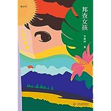 """邦查女孩(横扫台湾文学界大奖,莫言评价""""如此文笔可惊天""""!七个名字的少女遇上只跟树说话的青年,吟唱呜咽的温柔之歌。)"""