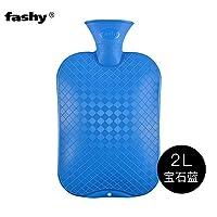德国进口Fashy防爆热水袋 pvc充注水灌水热水袋 成人暖水袋 暖手宝 蓝色