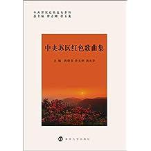 中央苏区红色文化系列 中央苏区红色歌曲集