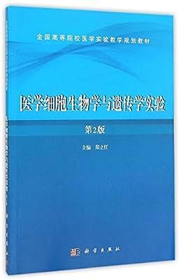 医学细胞生物学与遗传学实验.pdf