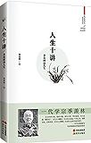人生十讲 (现代芦苇文丛·国学典藏01)