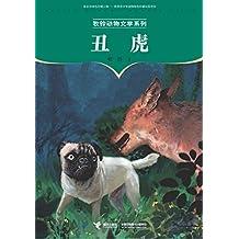 """丑虎(入选""""十二五""""国家重点图书,著名动物小说作家牧铃力作) (牧铃动物文学系列)"""