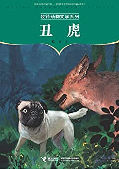 """""""丑虎(入选""""十二五""""国家重点图书,著名动物小说作家牧铃力作) (牧铃动物文学系列)"""",作者:[牧铃]"""