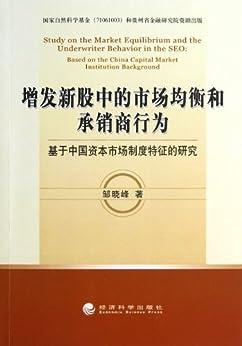 """""""增发新股中的市场均衡和承销商行为:基于中国资本市场制度特征的研究"""",作者:[邹晓峰]"""