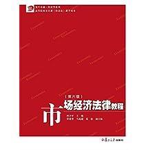 市场经济法律教程(第六版)